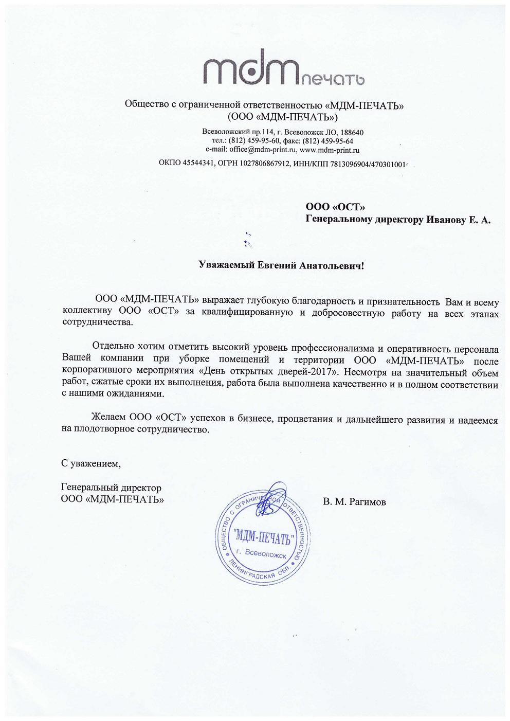 ООО «МДМ-ПЕЧАТЬ»