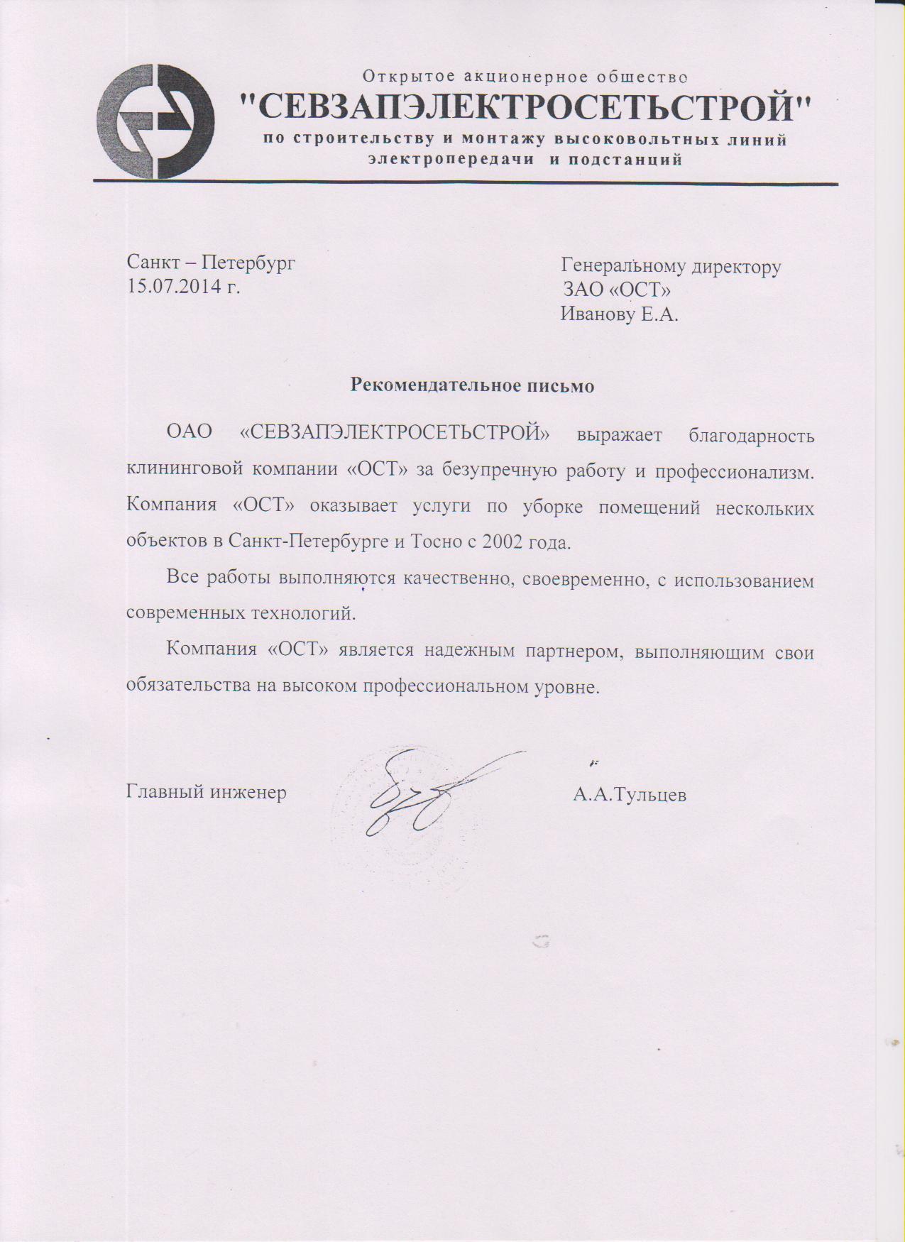 ОАО «СЕВЗАПЭЛЕКТРОСЕТЬСТРОЙ»