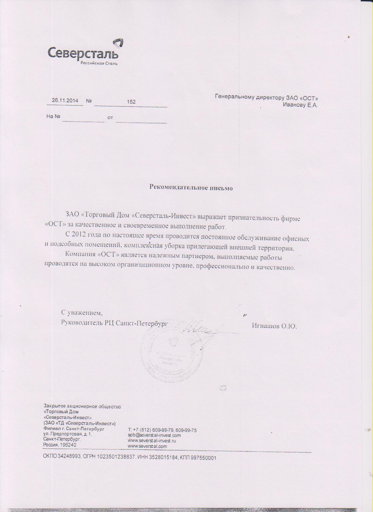 ЗАО «Торговый Дом «Северсталь-Инвест»