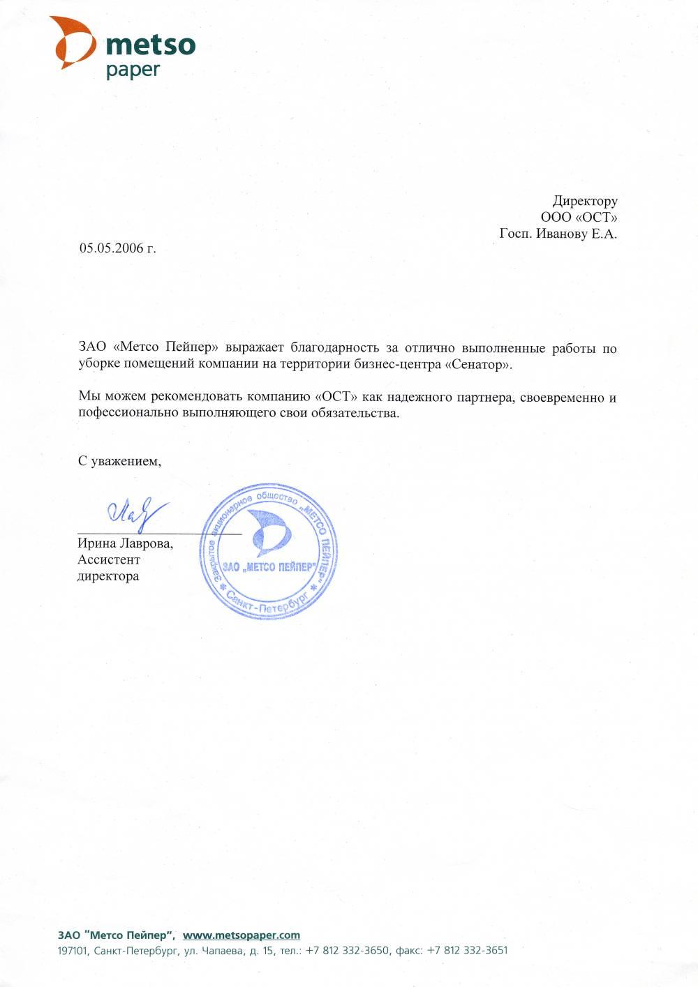 ЗАО «Метсо Пейпер»