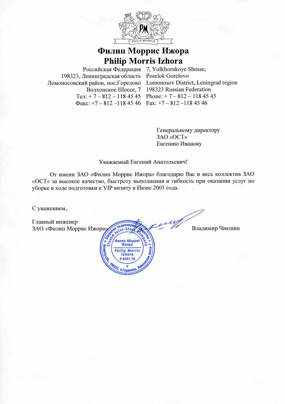 ЗАО «Филип Моррис Ижора»