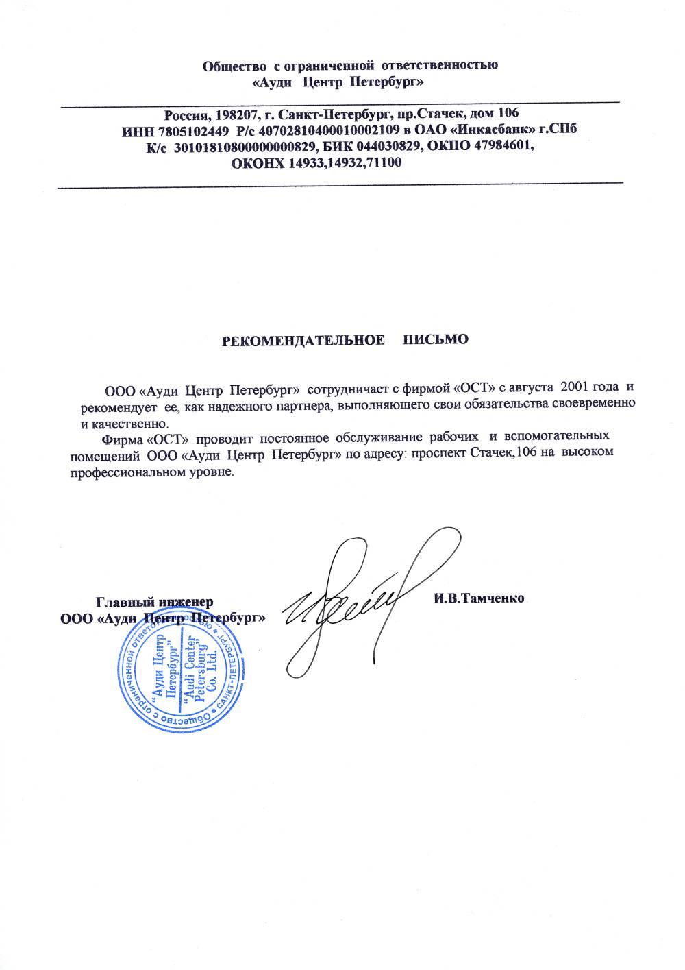 ООО «Ауди Центр Петербург»